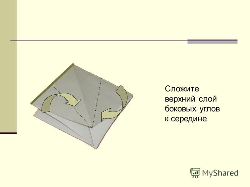 Сложите верхний слой боковых углов к середине