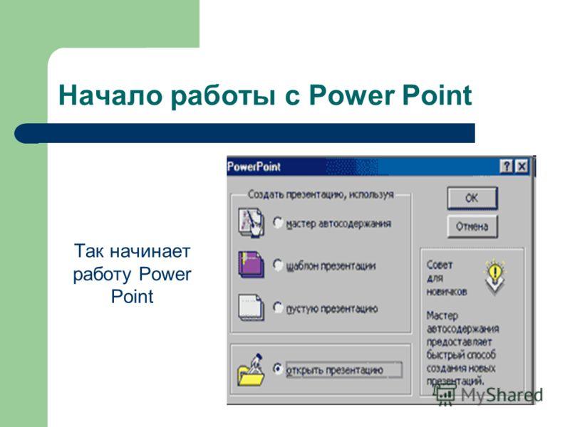 Начало работы с Power Point Так начинает работу Power Point