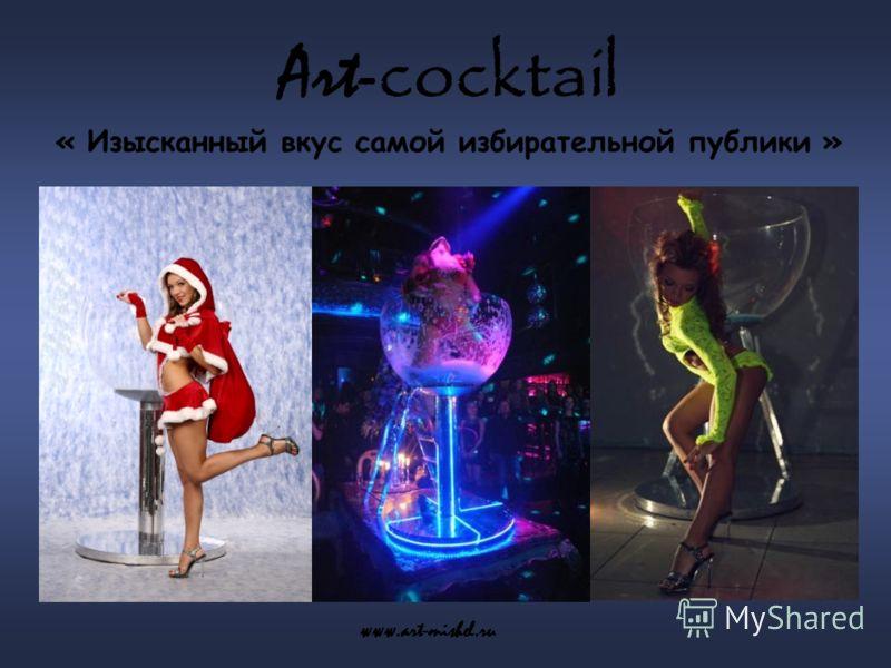 Art- cocktail « Изысканный вкус самой избирательной публики » www.art-mishel.ru
