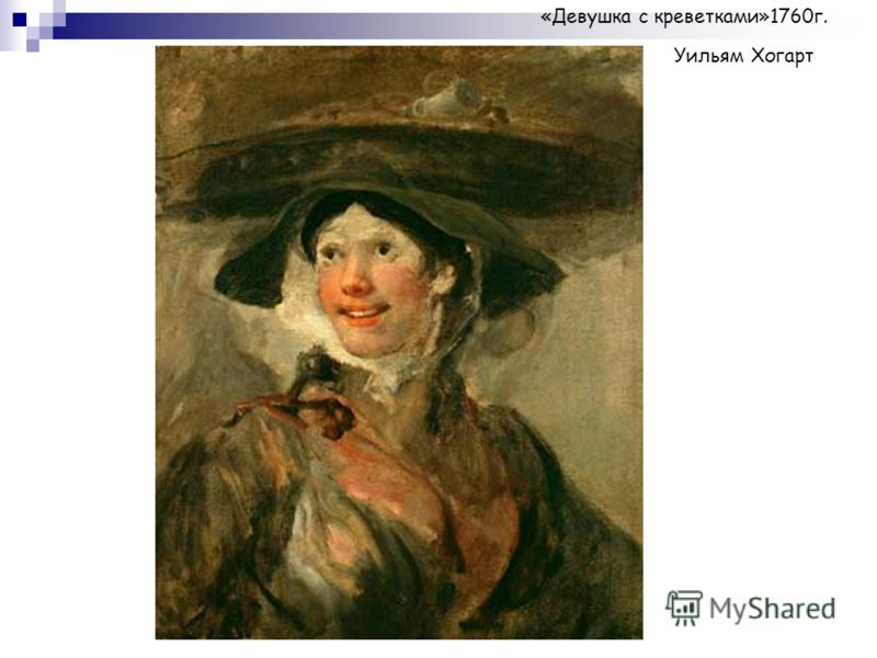 «Девушка с креветками»1760г. Уильям Хогарт