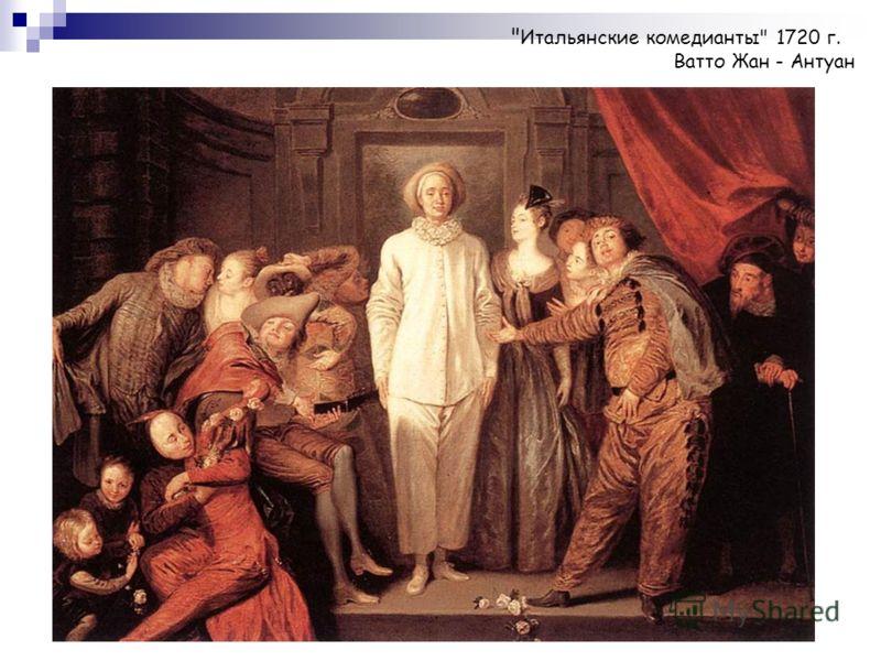 Итальянские комедианты 1720 г. Ватто Жан - Антуан
