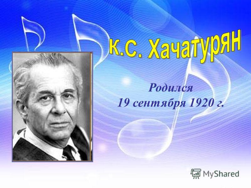 Родился 19 сентября 1920 г.