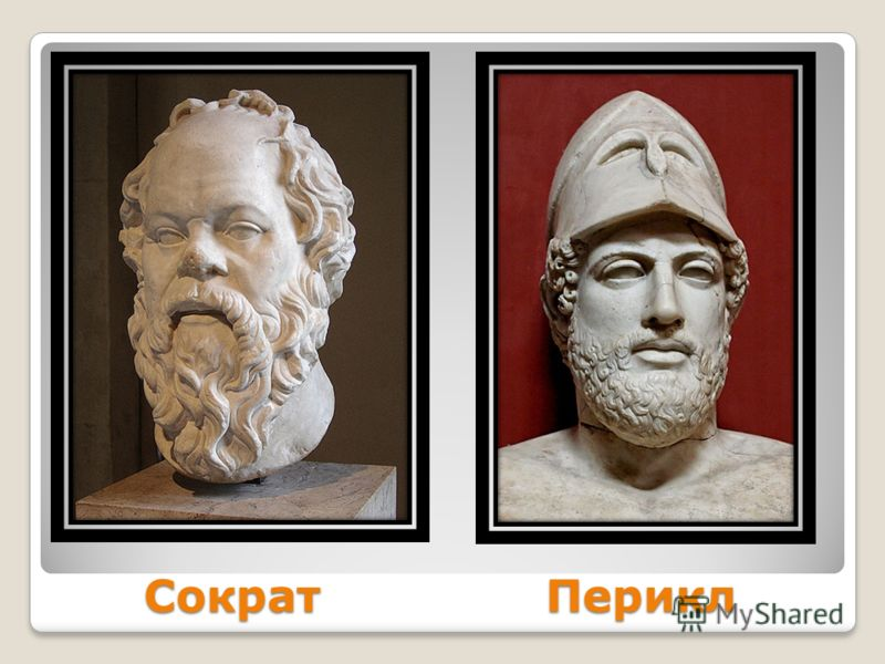 Сократ Перикл Сократ Перикл