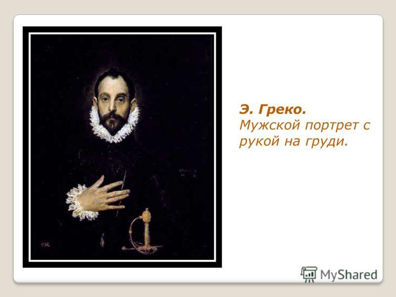 Э. Греко. Мужской портрет с рукой на груди.