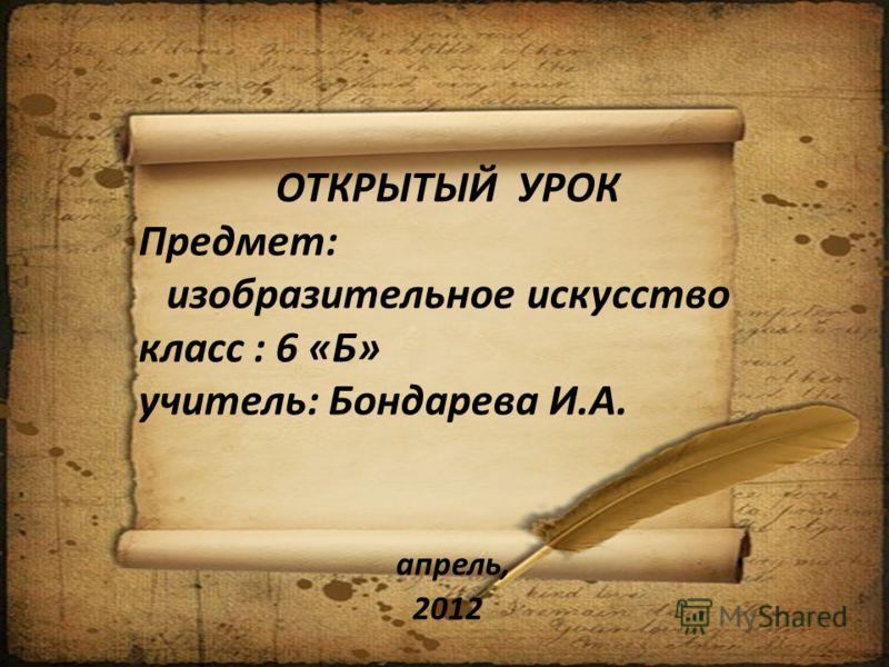 ОТКРЫТЫЙ УРОК Предмет ...: www.myshared.ru/slide/130315