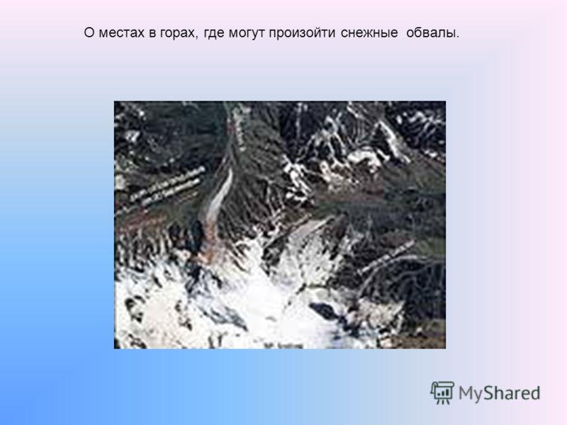 О местах в горах где могут произойти