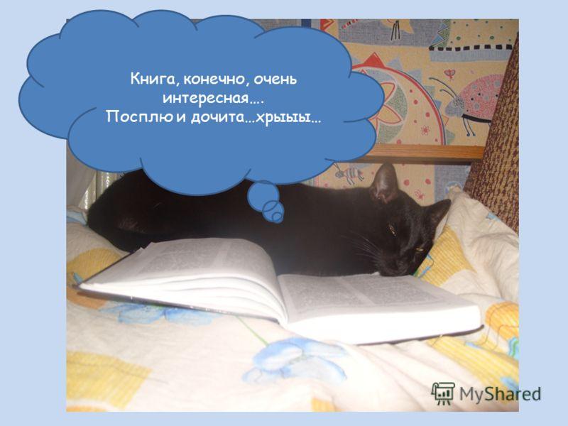Книга, конечно, очень интересная…. Посплю и дочита…хрыыы…