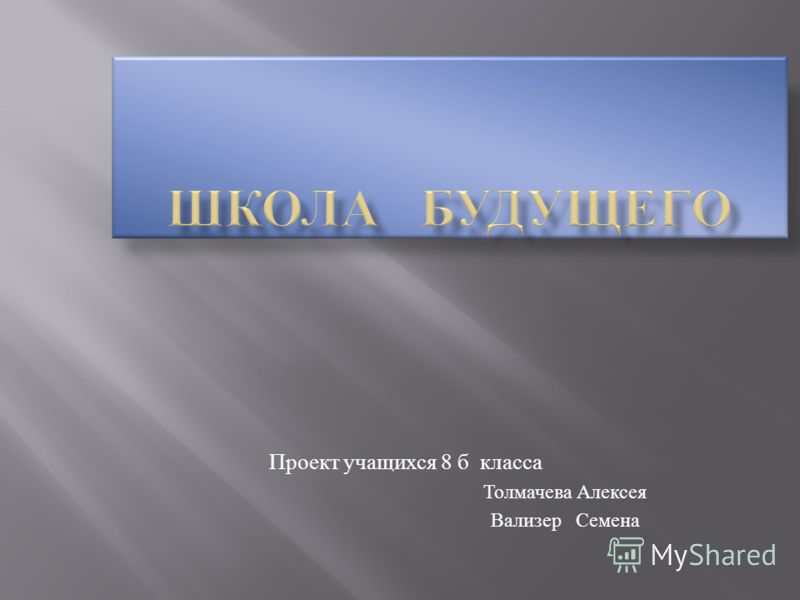 Проект учащихся 8 б класса Толмачева Алексея Вализер Семена