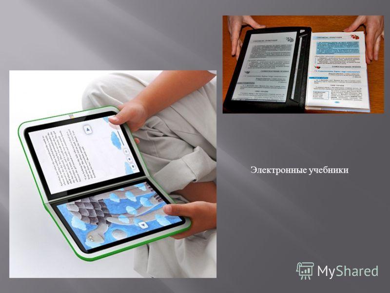 Электронные учебники