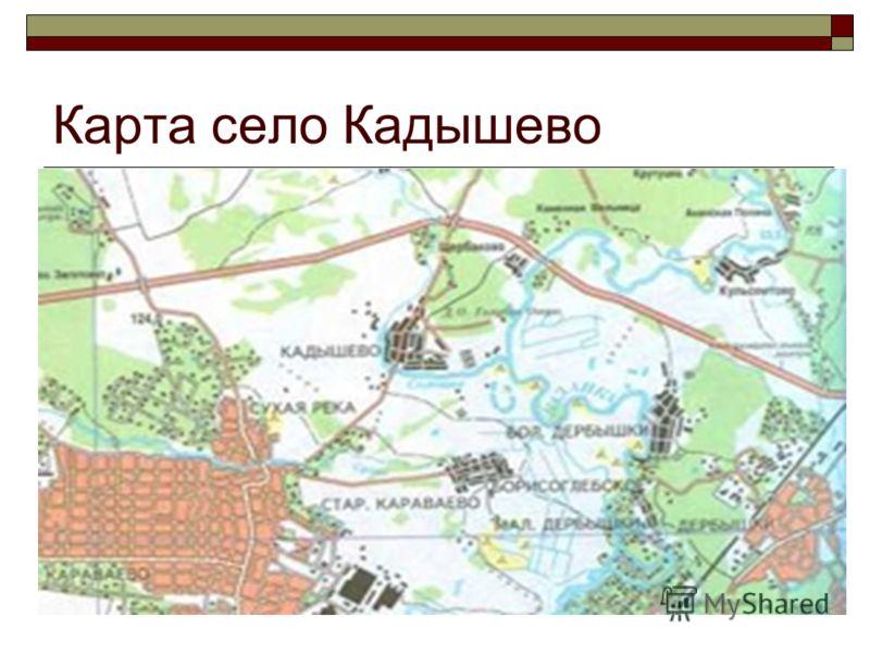 Карта село Кадышево