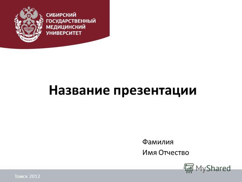 Название презентации Фамилия Имя Отчество Томск 2012
