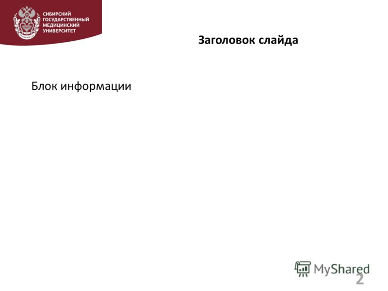Заголовок слайда Блок информации 2