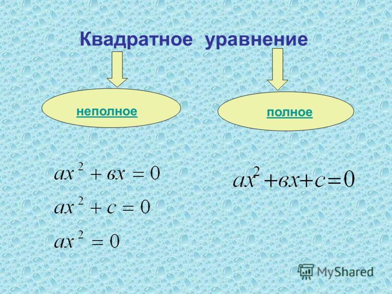 Квадратное уравнение неполное полное