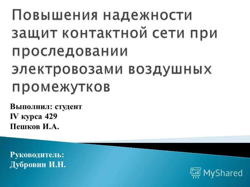 Выполнил: студент IV курса 429 Пешков И.А. Руководитель: Дубровин И.Н.
