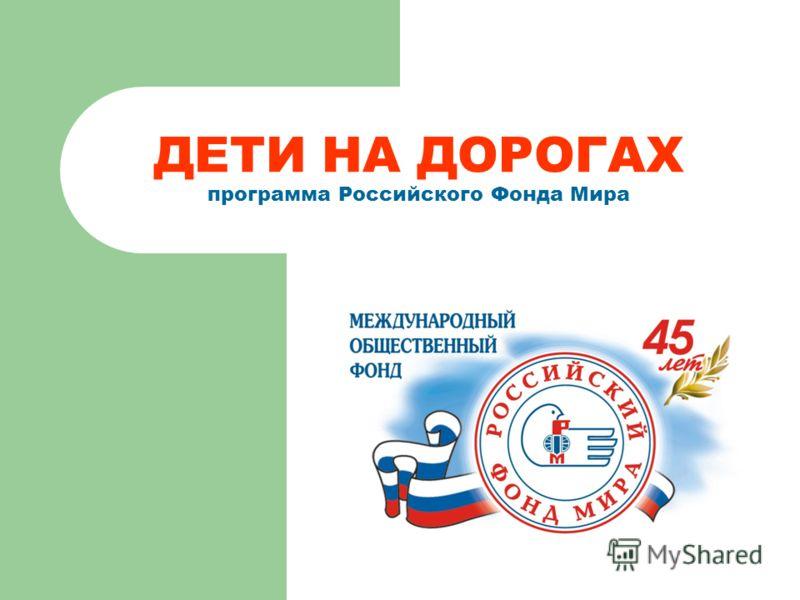 ДЕТИ НА ДОРОГАХ программа Российского Фонда Мира