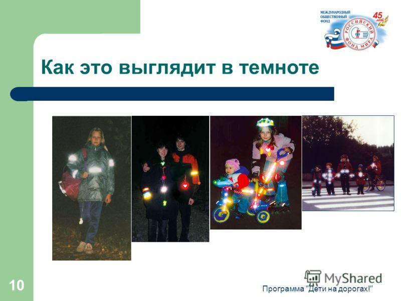 Программа Дети на дорогах! 10 Как это выглядит в темноте