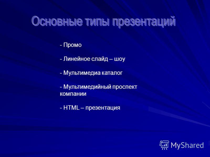 - Промо - Линейное слайд – шоу - Мультимедиа каталог - Мультимедийный проспект компании - НТМL – презентация