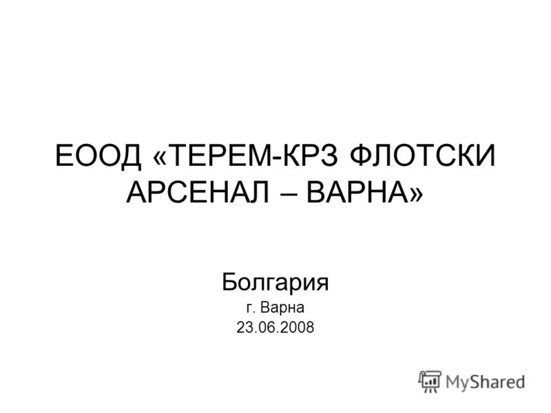 ЕООД «ТЕРЕМ-КРЗ ФЛОТСКИ АРСЕНАЛ – ВАРНА» Болгария г. Варна 23.06.2008