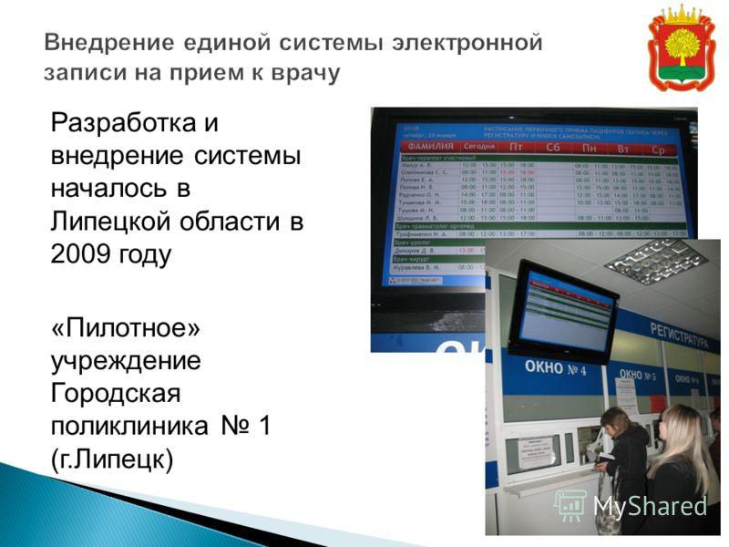 Разработка и внедрение системы началось в Липецкой области в 2009 году «Пилотное» учреждение Городская поликлиника 1 (г.Липецк)