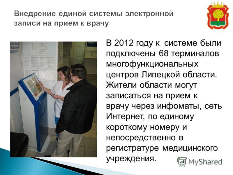 В 2012 году к системе были подключены 68 терминалов многофункциональных центров Липецкой области. Жители области могут записаться на прием к врачу через инфоматы, сеть Интернет, по единому короткому номеру и непосредственно в регистратуре медицинског