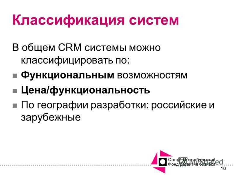 10 Классификация систем В общем CRM системы можно классифицировать по: n Функциональным возможностям n Цена/функциональность n По географии разработки: российские и зарубежные