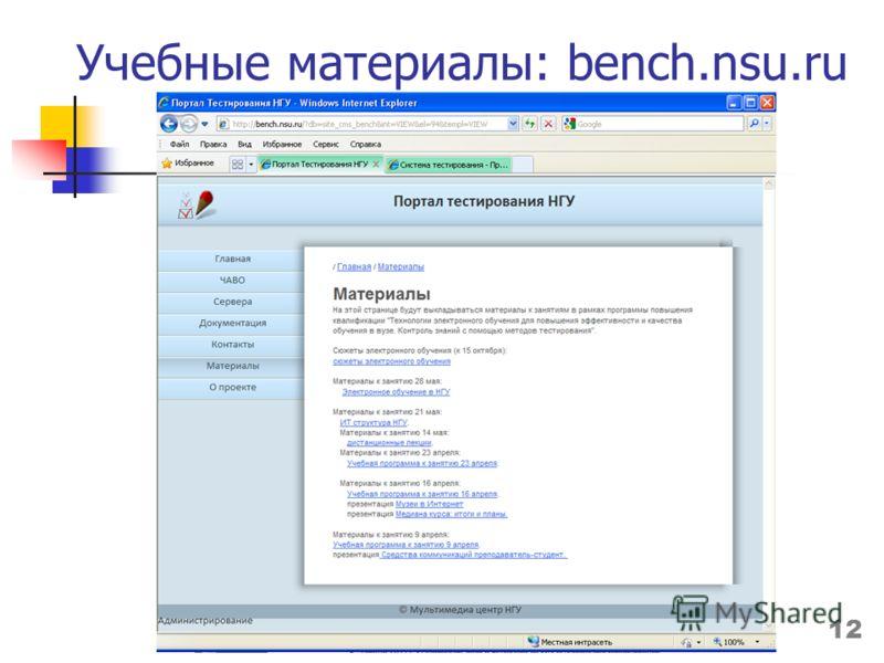 Учебные материалы: bench.nsu.ru Цели и задачи курса 12