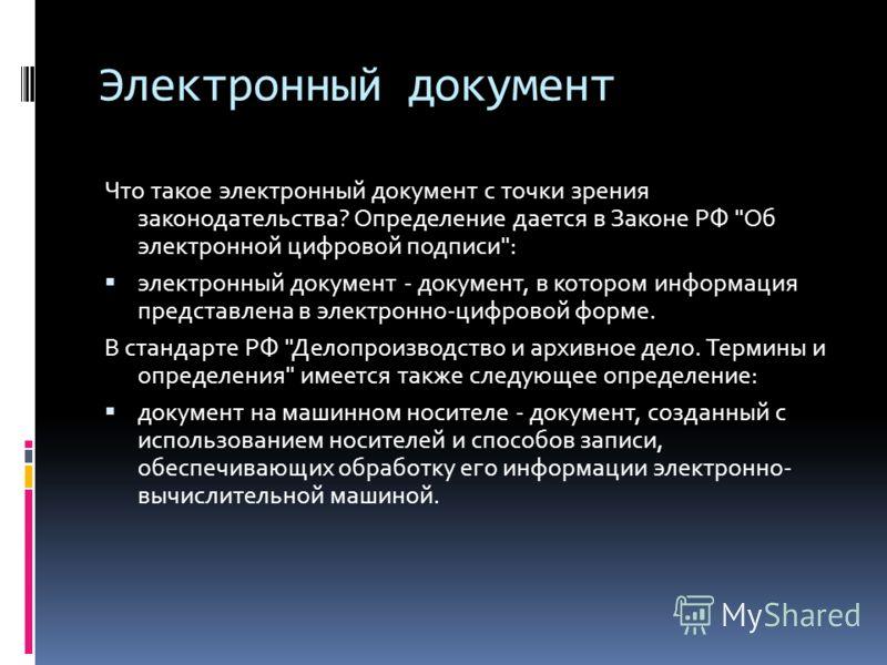 Электронный документ Что такое электронный документ с точки зрения законодательства? Определение дается в Законе РФ