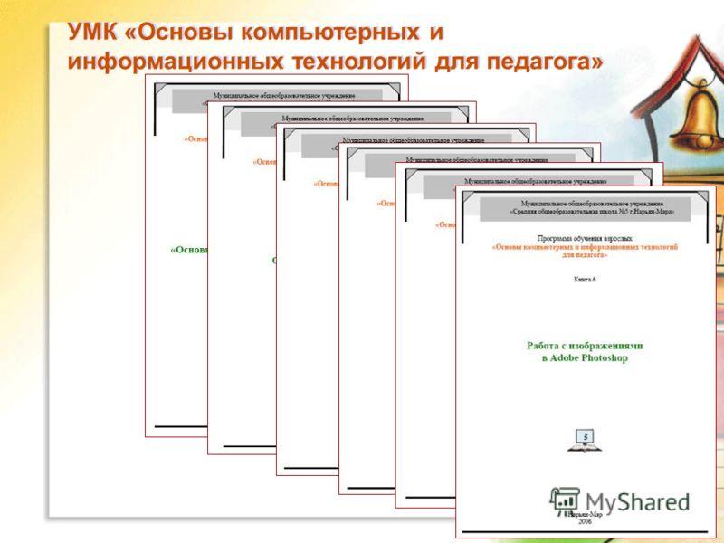 УМК «Основы компьютерных и информационных технологий для педагога»