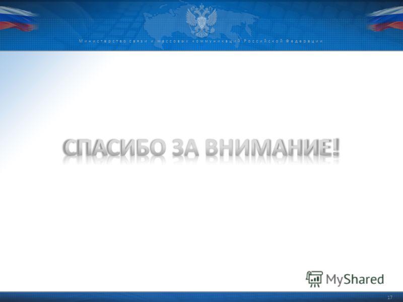Министерство связи и массовых коммуникаций Российской Федерации 17