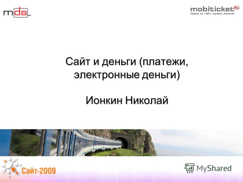 Сайт и деньги (платежи, электронные деньги) Ионкин Николай