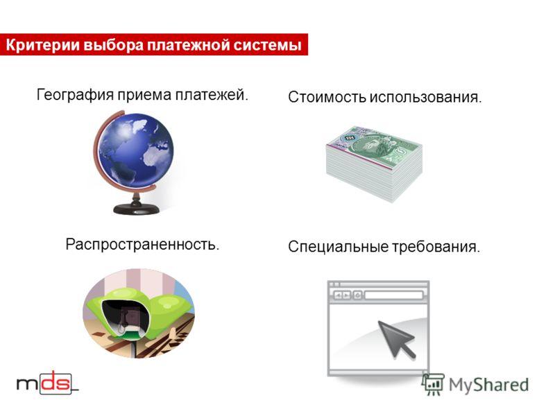 География приема платежей. Распространенность. Критерии выбора платежной системы Стоимость использования. Специальные требования.