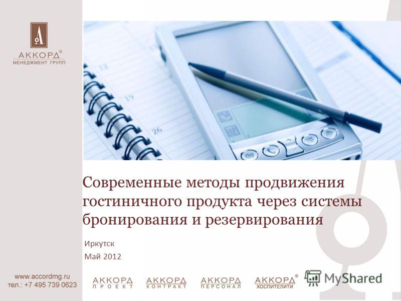 Современные методы продвижения гостиничного продукта через системы бронирования и резервирования Иркутск Май 2012