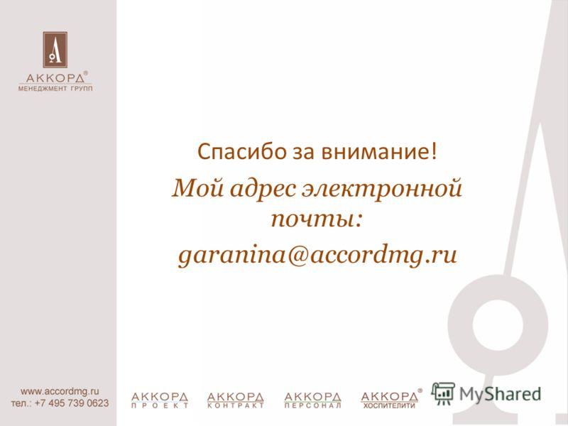 Спасибо за внимание! Мой адрес электронной почты: garanina@accordmg.ru