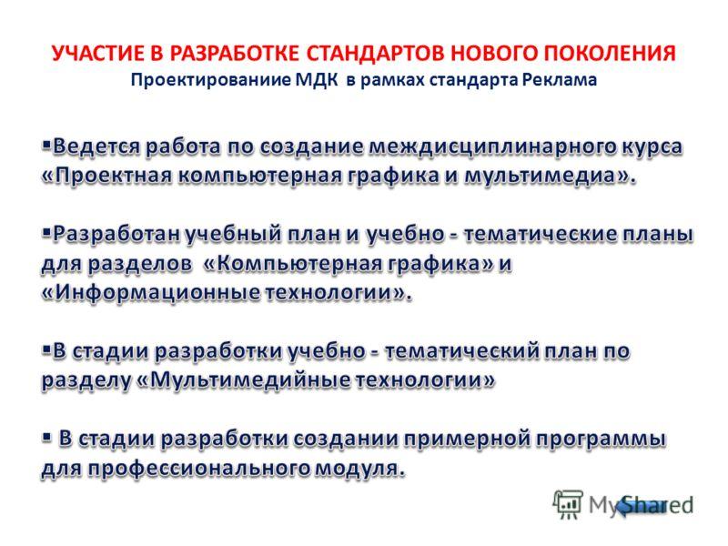 УЧАСТИЕ В РАЗРАБОТКЕ СТАНДАРТОВ НОВОГО ПОКОЛЕНИЯ Проектированииe МДК в рамках стандарта Реклама
