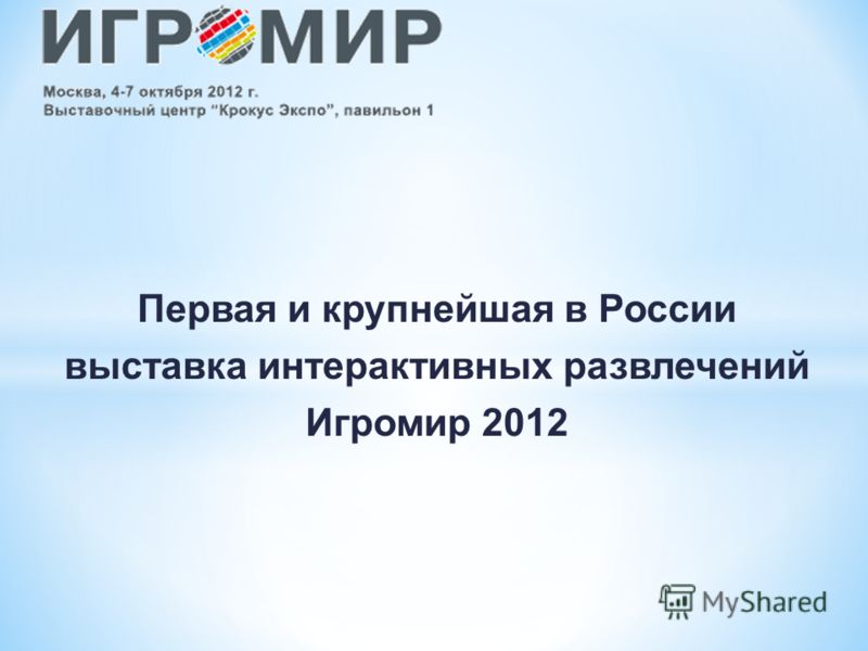 Первая и крупнейшая в России выставка интерактивных развлечений Игромир 2012