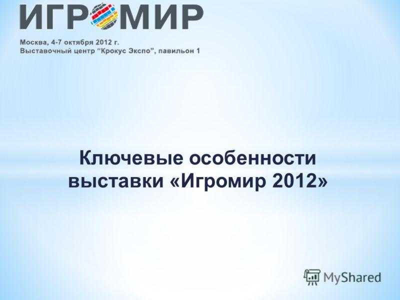 Ключевые особенности выставки «Игромир 2012»