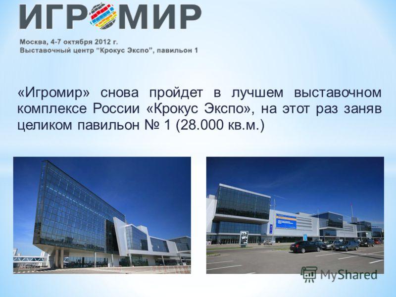 «Игромир» снова пройдет в лучшем выставочном комплексе России «Крокус Экспо», на этот раз заняв целиком павильон 1 (28.000 кв.м.)