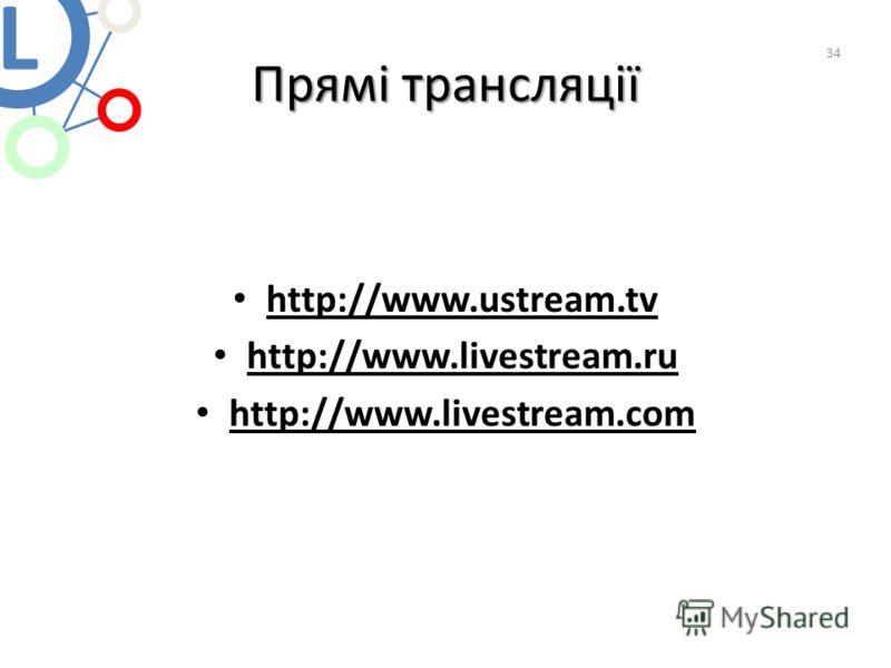 Прямі трансляції http://www.ustream.tv http://www.livestream.ru http://www.livestream.com 34 L