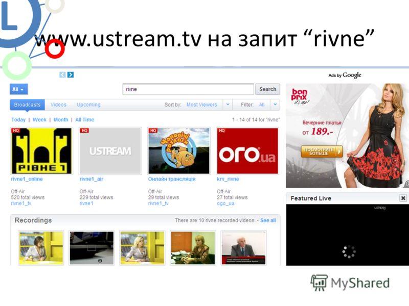 www.ustream.tv на запит rivne L