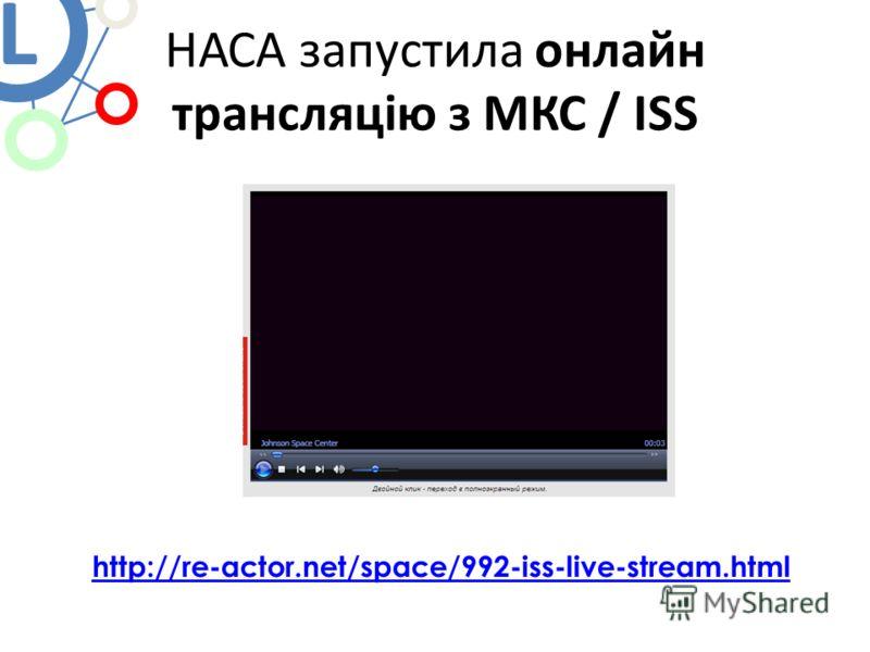 НАСА запустила онлайн трансляцію з МКС / ISS http://re-actor.net/space/992-iss-live-stream.html L