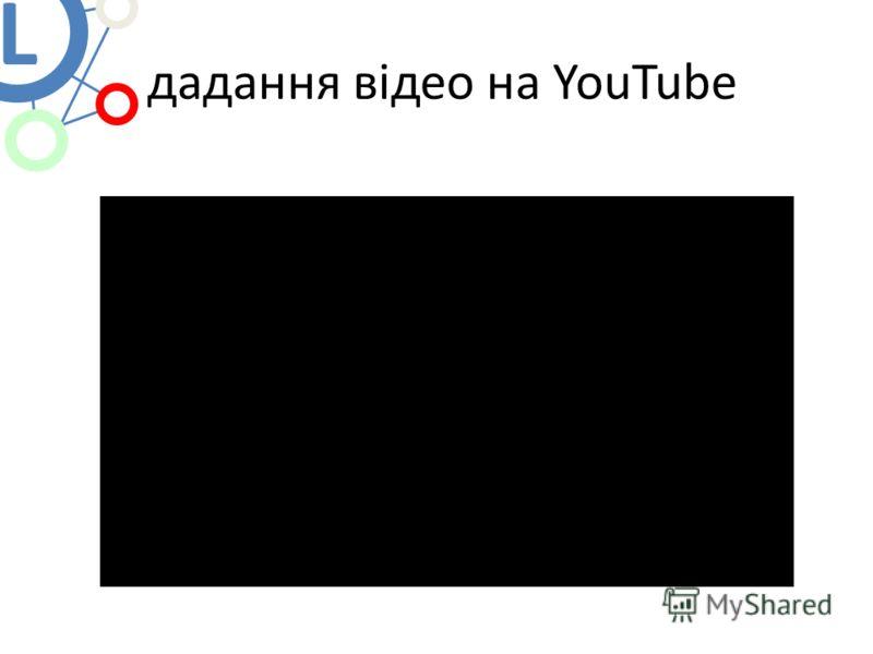 дадання відео на YouTube L