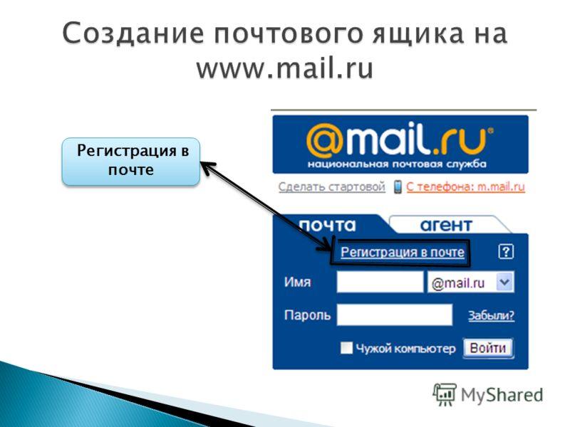 Регистрация в почте
