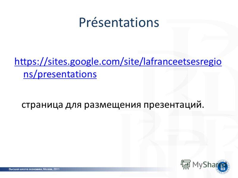 Présentations https://sites.google.com/site/lafranceetsesregio ns/presentations страница для размещения презентаций. Высшая школа экономики, Москва, 2011 фото фот о