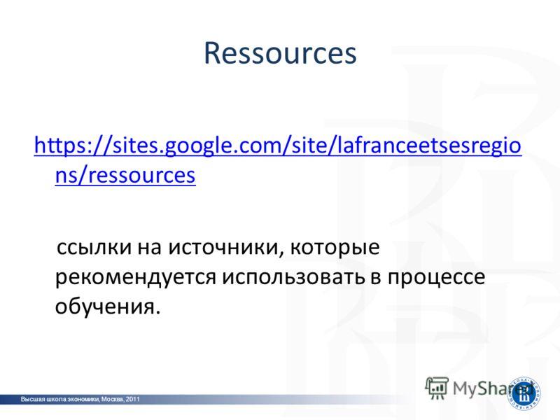 Ressources https://sites.google.com/site/lafranceetsesregio ns/ressources ссылки на источники, которые рекомендуется использовать в процессе обучения. Высшая школа экономики, Москва, 2011 фото фот о