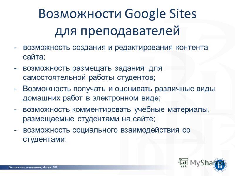 Возможности Google Sites для преподавателей - возможность создания и редактирования контента сайта; -возможность размещать задания для самостоятельной работы студентов; -Возможность получать и оценивать различные виды домашних работ в электронном вид
