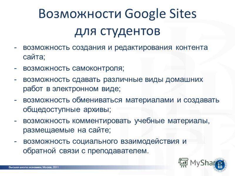 Возможности Google Sites для студентов -возможность создания и редактирования контента сайта; -возможность самоконтроля; -возможность сдавать различные виды домашних работ в электронном виде; -возможность обмениваться материалами и создавать общедост