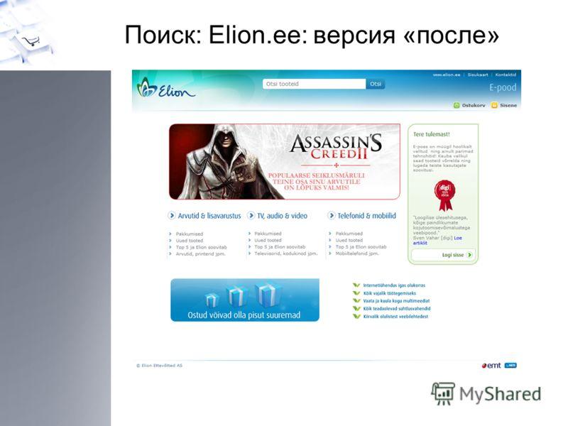 Поиск: Elion.ee: версия «после»