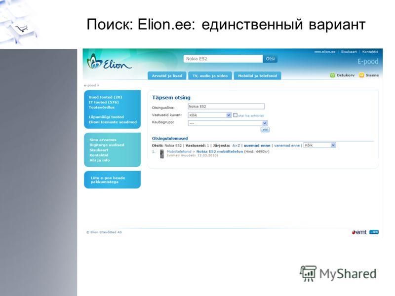 Поиск: Elion.ee: единственный вариант