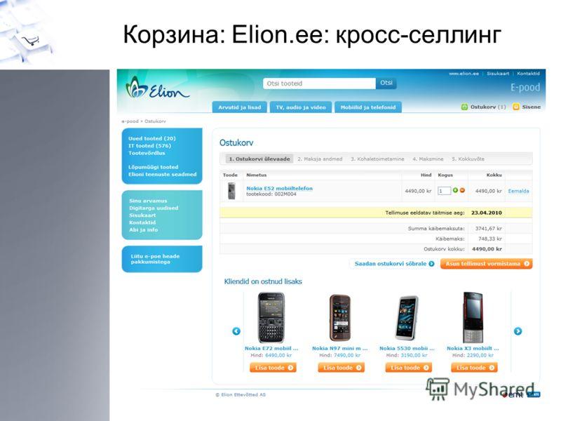 Корзина: Elion.ee: кросс-селлинг