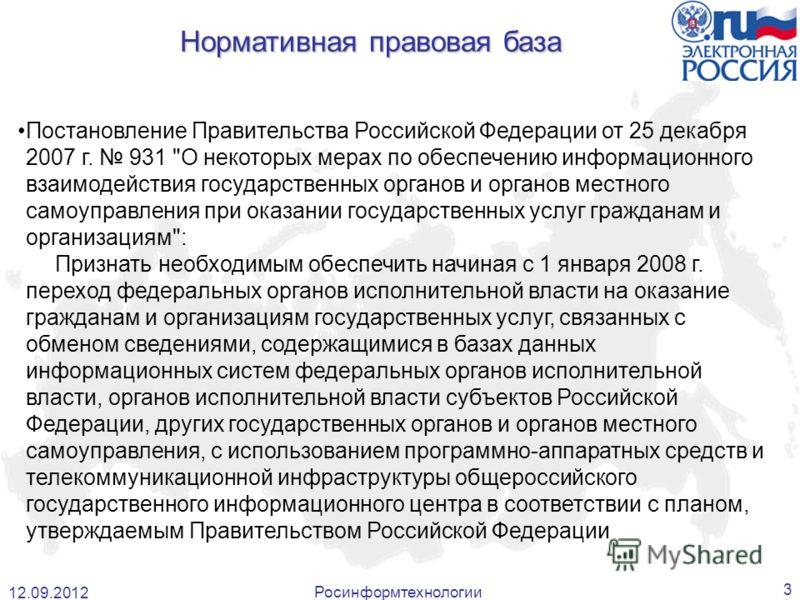 Росинформтехнологии 3 Постановление Правительства Российской Федерации от 25 декабря 2007 г. 931